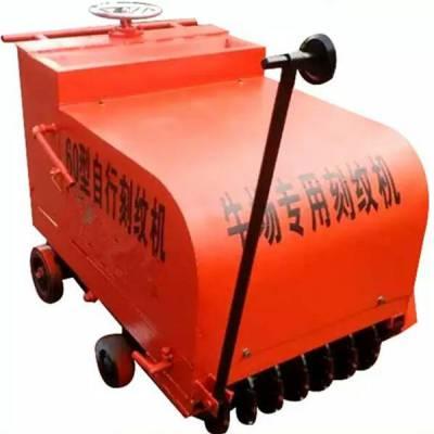 混凝土地面拉槽机 SYKW-600牛场防滑刻纹机
