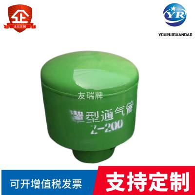 罩型通气帽 Z-200水池通气管 H=890通气帽 友瑞牌