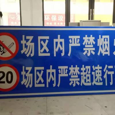 广东安全生产标示牌制作 东莞安全标识牌厂家 安全标识牌价格 质量保证