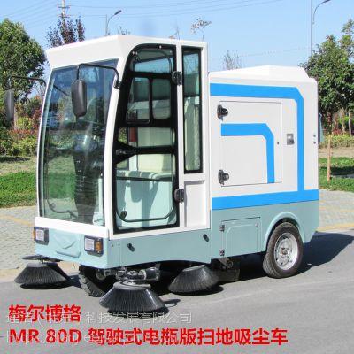 衡水市政环卫驾驶式扫地车梅尔博格MR80D扫地车
