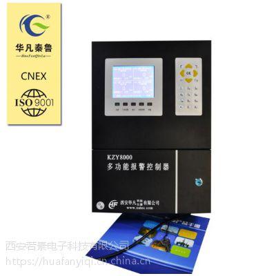 西安华凡KZY-8000固定式总线液晶总线制气体控制柜