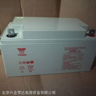 广东汤浅蓄电池NP65-12/12V65AH厂价直销