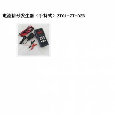 中西电流信号发生器(手持式) 型号:ZT01-ZT-02B库号:M404195