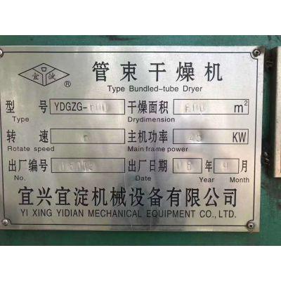 全国供应二手优质GZG管束干燥机、内管不锈钢材质、干燥机、欢迎选购
