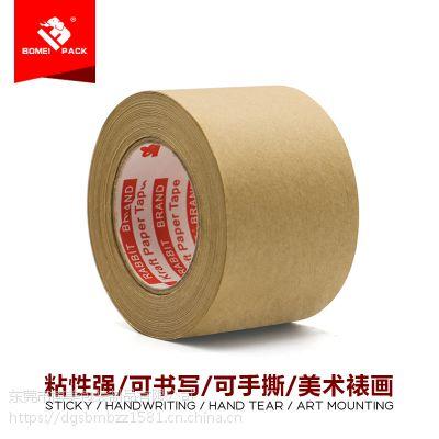 湿水牛皮纸胶带粘胶纸箱封口裱画配框牛皮纸胶布沾水即粘可定做博美