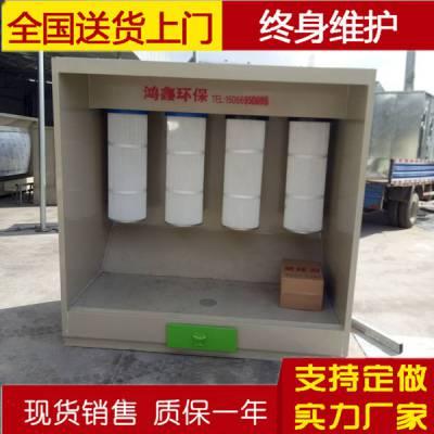 粉尘回收 喷塑回收柜 塑粉回收设备 高温烤漆房 鸿鑫涂装设备