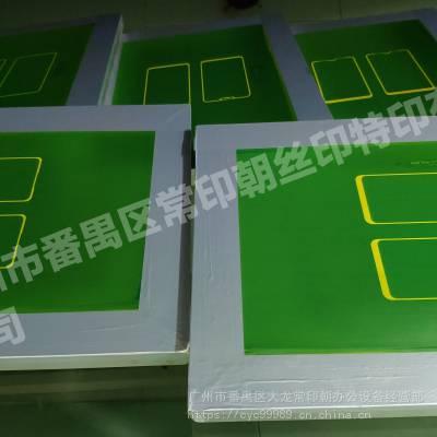 广州丝印器材 广州番禺丝印网版 手机盖板 石墨烯丝印网版 集成电路丝印网版 IMD丝印网版 金属网版
