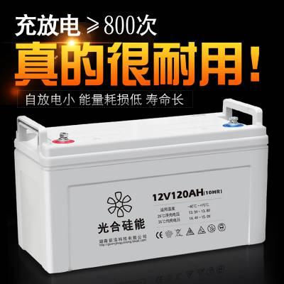 光合硅能12V120AH 胶体铅酸免维护 UPS电源 机房后备电源 太阳能储能电池