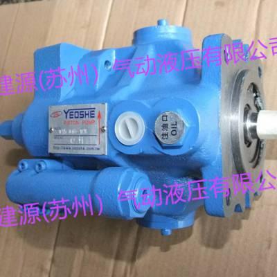 台湾油升V15A4R10X.V18.V42系列变量柱塞泵