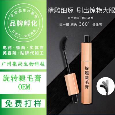广州化妆品工厂OEM生产睫毛膏(旋翘睫毛膏)