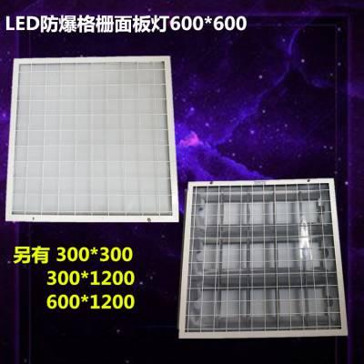 LED防爆平板灯60x60 暗装厨房吊顶灯 格栅灯厂家220V