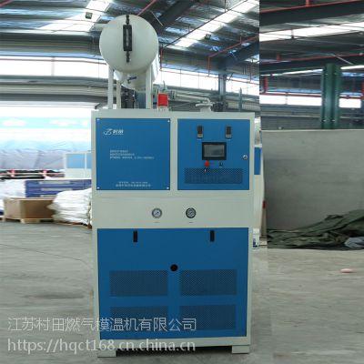 村田燃气模温机30万大卡可带动两台带水压板机