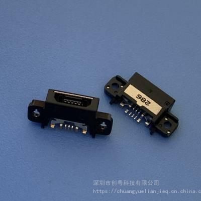 MICRO全贴防水母座 VIVO X20Plus专用USB防水尾插 MK-5P贴板防水插座 IP67