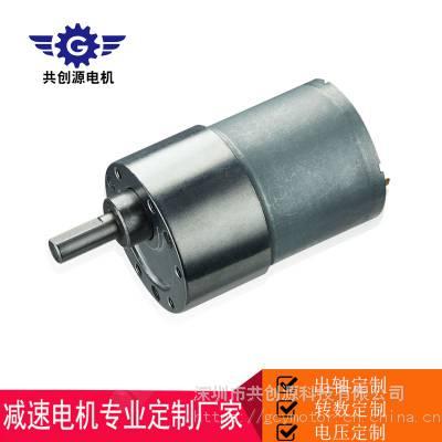 共创源37mm减速电机 自动贩卖机马达 厂家直销 减速电机定制 大扭矩