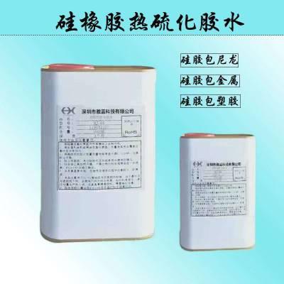 硅橡胶热硫化胶水 粘接剂 底涂剂 硅胶包五金尼龙