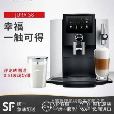 优瑞咖啡机,全自动现磨咖啡机,优瑞JURA S8全自动现磨咖啡机