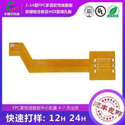 深圳0.3mm间距FPC软排线_排线快板厂家