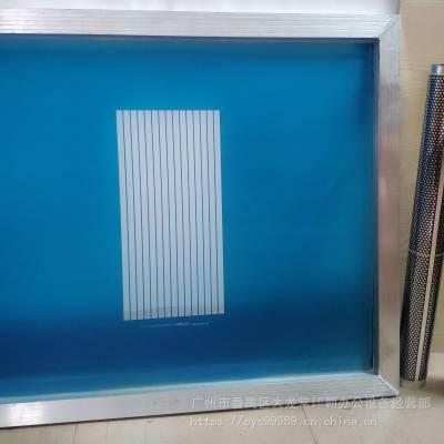专业拉晒丝网版制作 拉网制版银浆碳浆铜浆石墨烯印刷丝印网版厂家