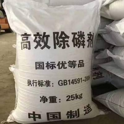 济宁辉鹏除磷剂厂家 固体粉末污水处理药剂