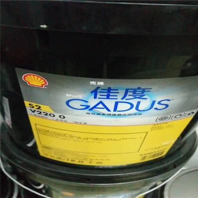 批发浙江宁波壳牌佳度S2 V220 00 0 1 2多用途工业极压润滑脂 工业黄油