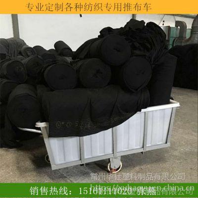 浙江华社供应印染纺织推布车1200K