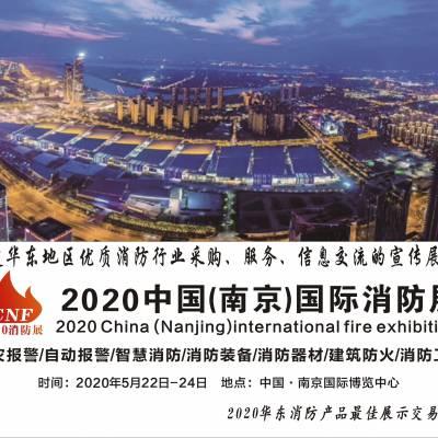 2020年江苏南京消防展 2020年江苏南京消防展会 2020年江苏南京消防展览会