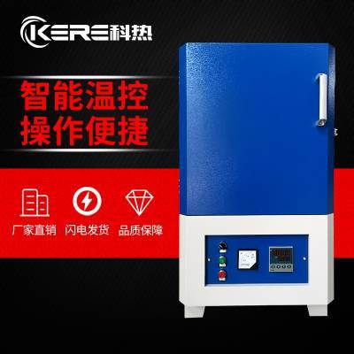 供应 实验炉 高温马弗炉 电阻炉 温度可定制 厂家直销
