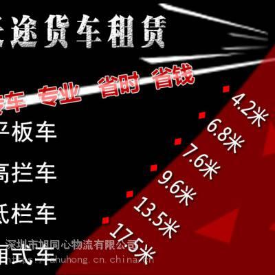 每日报价横岗布吉到肇庆鼎湖17米5平板车9米6高栏车13米大货车