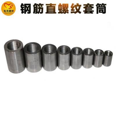 【松茂建材】(多图)-上海钢筋连接套筒哪里有卖价格多少钱一个