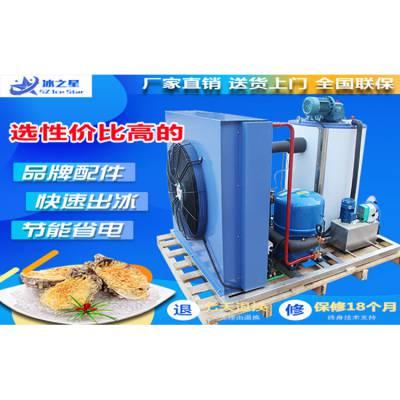 河南10吨片冰机价格促销_深圳冰之星