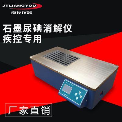 金坛姚记棋牌正版 LY-U系列石墨尿碘消解仪 疾控专用