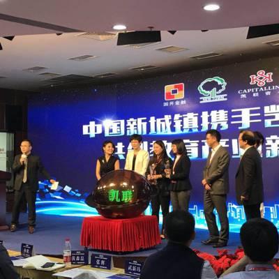 北京3D全息启动球租赁