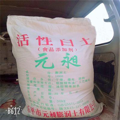 厂家直销食用活性白土 油脂脱色剂 吸附剂 现货供应