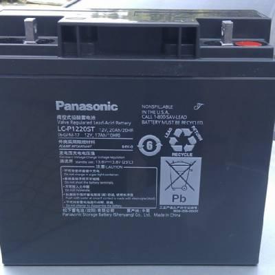 Panasonic松下蓄电池LC-P1220/12V20AH厂价直销