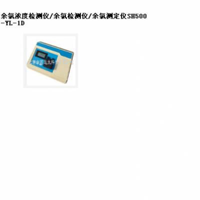 中西余氯浓度检测仪/余氯检测仪/余氯测定仪 型号:SH500-YL-1D库号:M19660