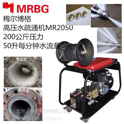 高压水疏通机可疏通500mm的管道电驱动燃油驱动可选MR 20/50BE梅尔博格