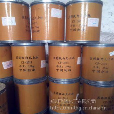 厂家直销工业级凡士林 医药级凡士林 脱模保湿剂 现货供应