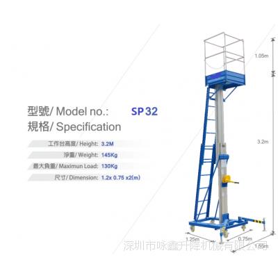 澳门高空作业平台,3.2米手摇式升降梯