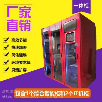 一体化机柜/智能服务器机柜/衡温服务机柜组