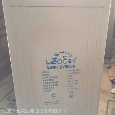 理士LEOCH蓄电池DJ800/2V800AH厂价直销