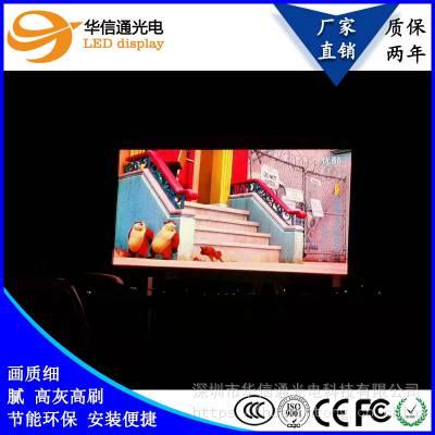 P3户外小间距led显示屏超高清视频播放滚动电子宣传屏动态墙面立柱广告屏大型拼接防水电视华信通光电