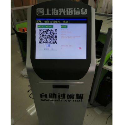 天津SCS-12吨智能4G过磅自动收费机,自助称重收款机价格