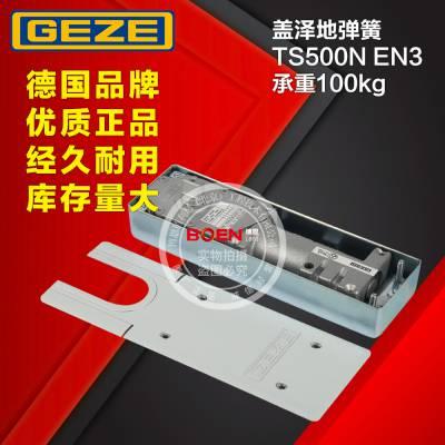 GEZE盖泽地弹簧TS500N EN3,停门地弹簧,承重100kg,盖泽指定授权代理。
