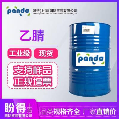乙腈工业级甲基氰量大优惠99含量工业级乙腈