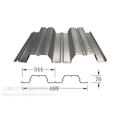 海门YX76-344-688型镀锌钢承板厂家新之杰价格实惠