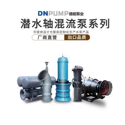 大功率700QZB-125/110kw/132kw潜水轴流泵