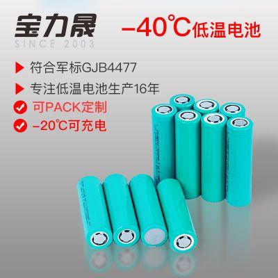 低温锂电池 军工低温18650锂电池-40℃放电户外足容量2200mah零下-20℃可充电