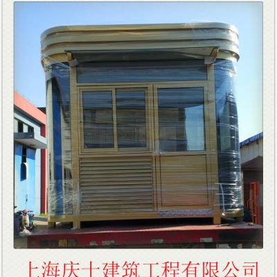 保安岗亭治安亭,上海厂家-庆十建筑专业定做各类岗亭-车雨棚,道闸、停车收费系统-垃圾房,移动厕所
