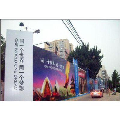 供应北京地产楼盘6米高广告围挡加工定制施工