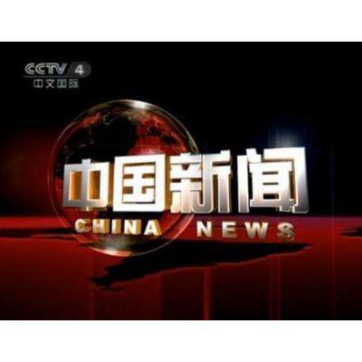 代理cctv中文国际频道广告